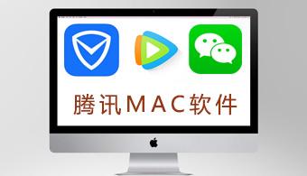 腾讯Mac软件