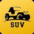 一起去SUV V2.3.0安卓版