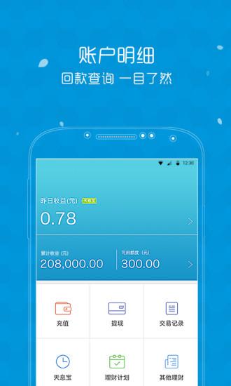 众可贷理财 V3.4.8.1 安卓版截图1