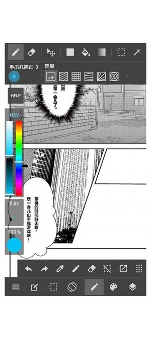 MediBang Paint(图片处理软件) V13.0.3 安卓版截图2