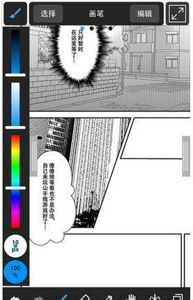 MediBang Paint(图片处理软件) V13.0.3 安卓版截图4