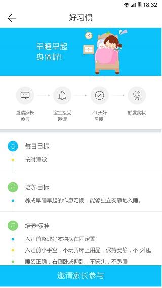 阳光快线教师 V2.0.4 安卓版截图4