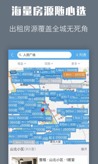 嗨住 V4.1 安卓版截图4