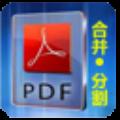 惠新PDF合并分割器 V1.1 官方版