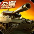 坦克射击 V3.1.1.1 安卓版