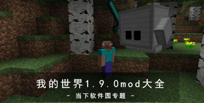 我的世界1.9.0mod