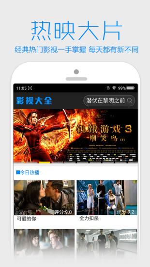 木瓜影视大全下载最新版 V2.3.7 安卓官方版截图1