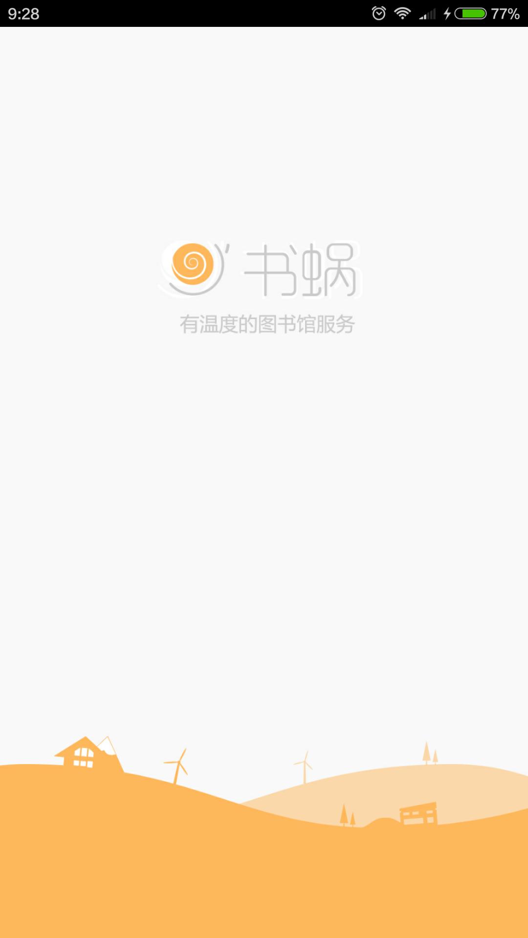 书蜗 V2.5.8 安卓版截图1