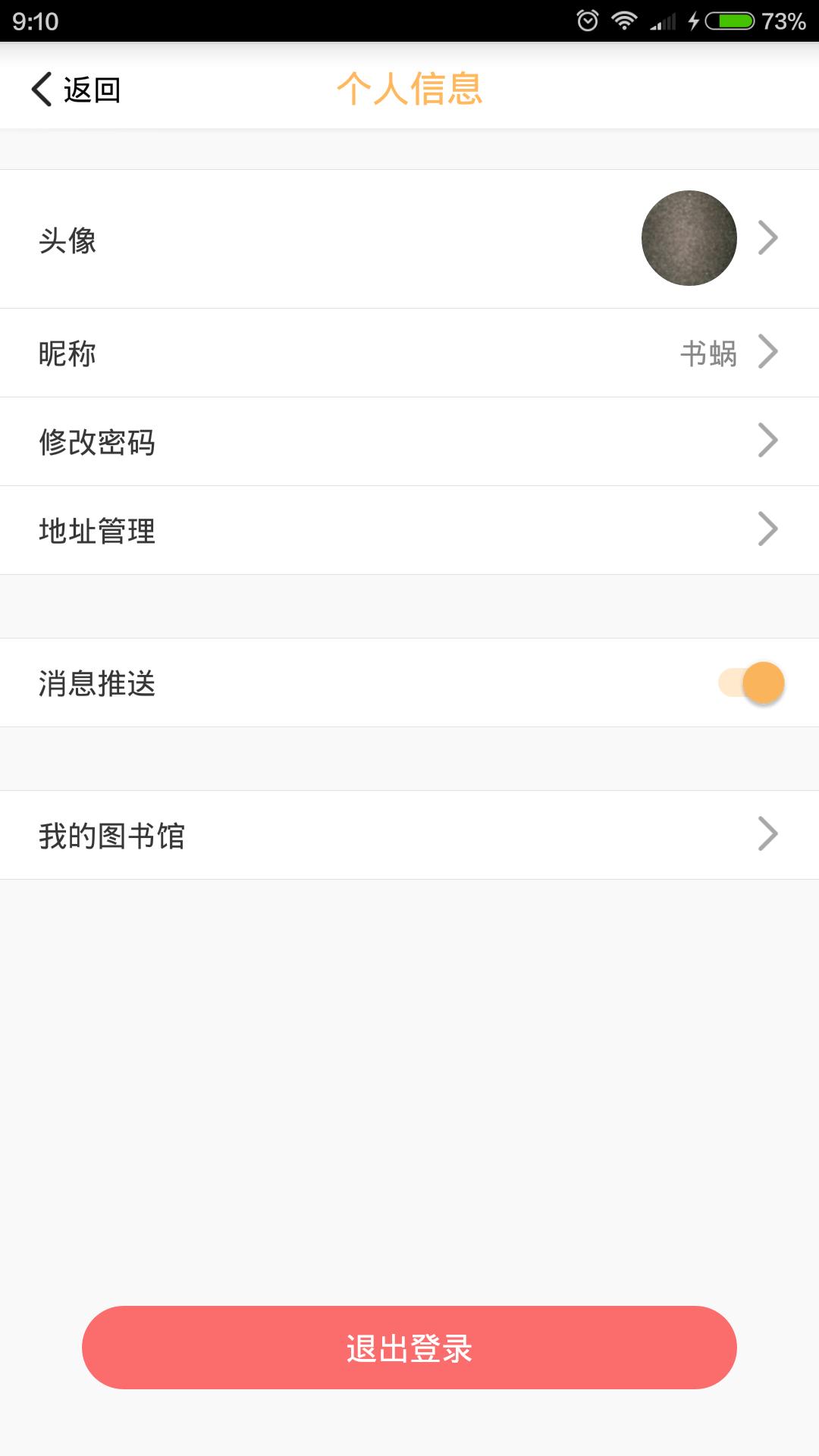 书蜗 V2.5.8 安卓版截图5