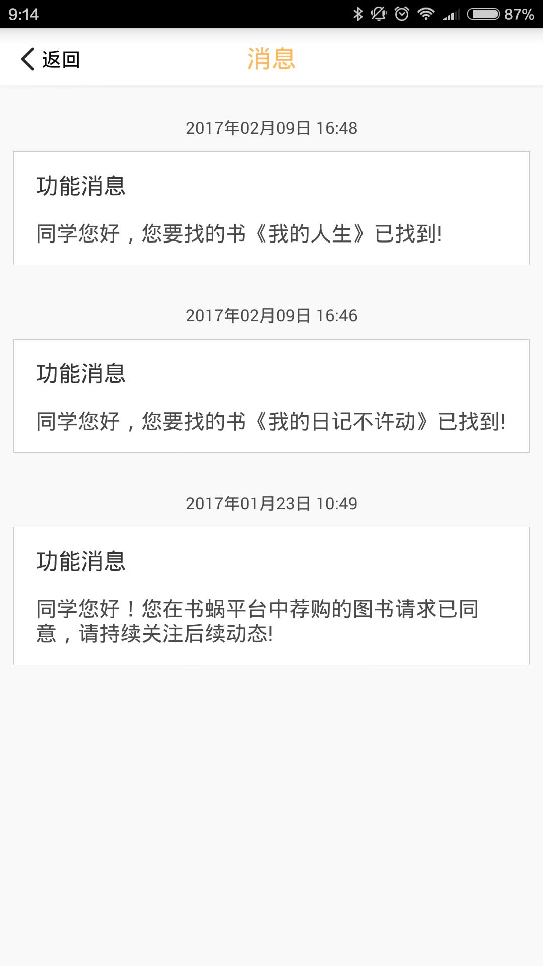 书蜗 V2.5.8 安卓版截图6
