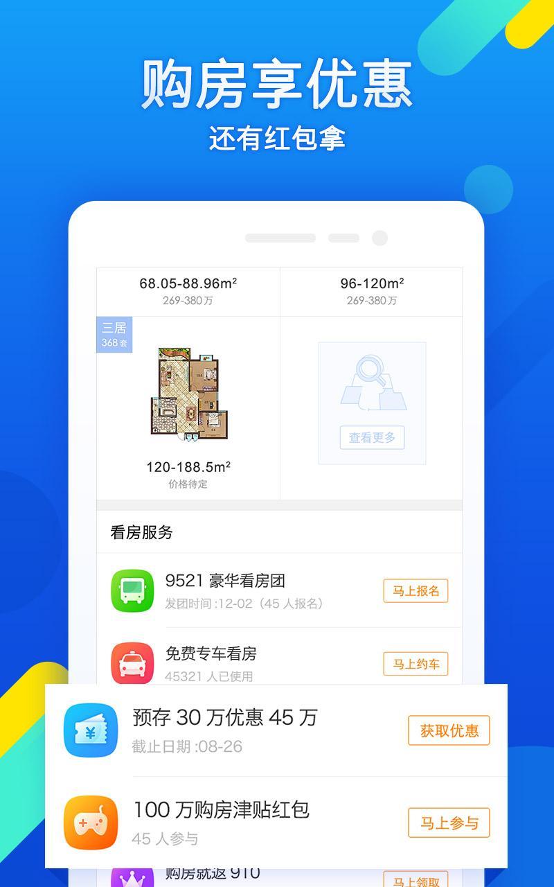 乐居买房 V4.2.1 安卓版截图3