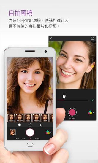 玩美相机 V5.56.0 安卓版截图1