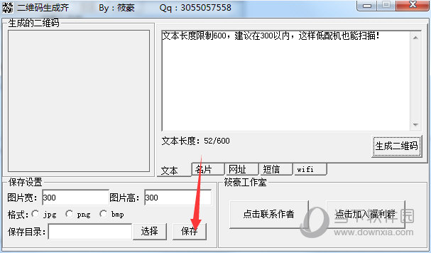 筱豪二维码生成器