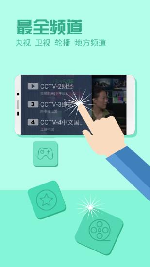电视家 V2.5.6 安卓版截图1