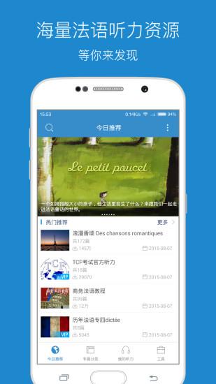 每日法语听力 V8.9.0 安卓版截图5