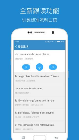 每日法语听力 V8.9.0 安卓版截图4