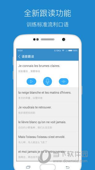 每日法语听力安卓版