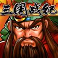 三国战纪 V0.14.20.0 iPhone版