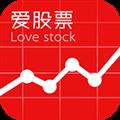 爱股票 V3.6.0 安卓版