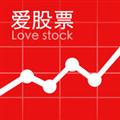 爱股票 V3.6.0 iPhone版