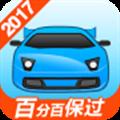 驾考宝典 V6.7.4 iPhone版