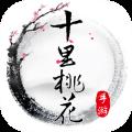 三生三世十里桃花 V1.0.7.0 安卓版