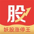 妖股涨停王 V1.1 iPhone版