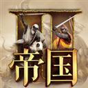 文明的冲突手游 V1.6.0 苹果版