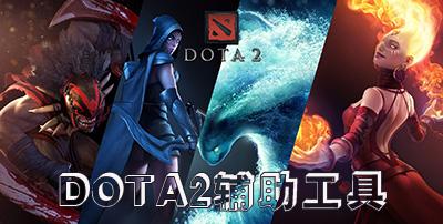 DOTA2辅助工具