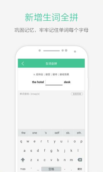 知米背单词 V4.8.18 安卓版截图2