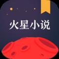 火星小说 V2.5.1 安卓版