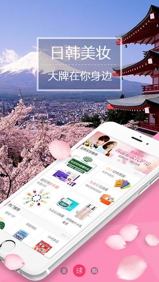 永辉全球购 V3.4.1 安卓版截图1