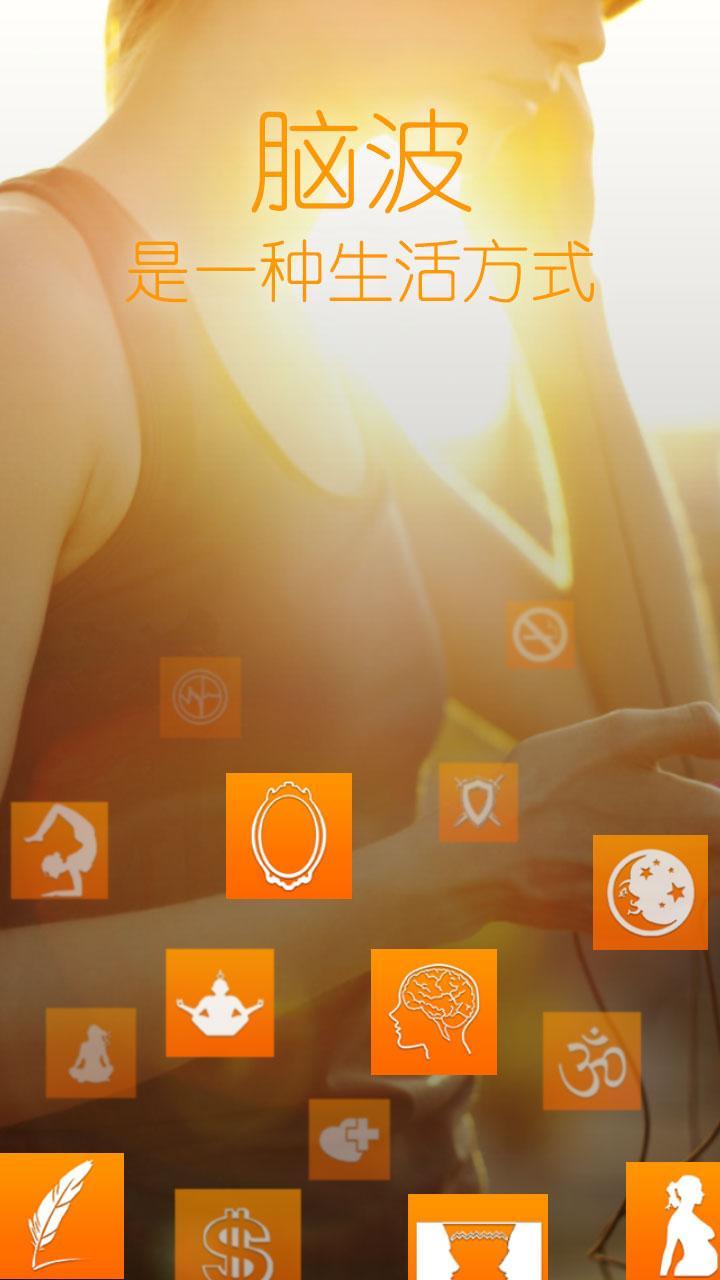 神奇脑波 V6.3.2 安卓版截图1