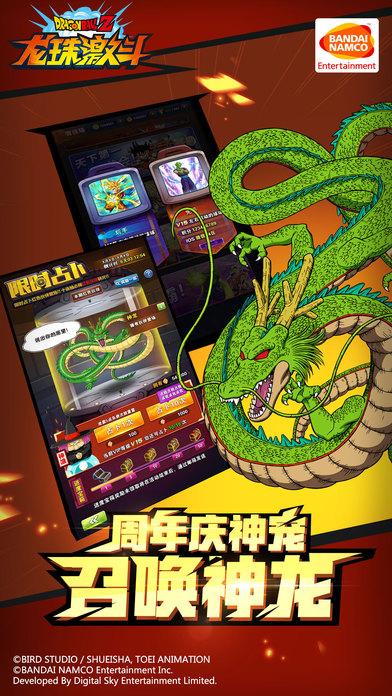 龙珠激斗手游 V1.11 安卓版截图4