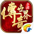 传奇世界 V0.21.0.54 iPhone版