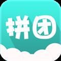 拼团 V1.0.11 安卓版