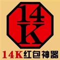 14k抢红包神器破解版 V1.3.3 安卓版