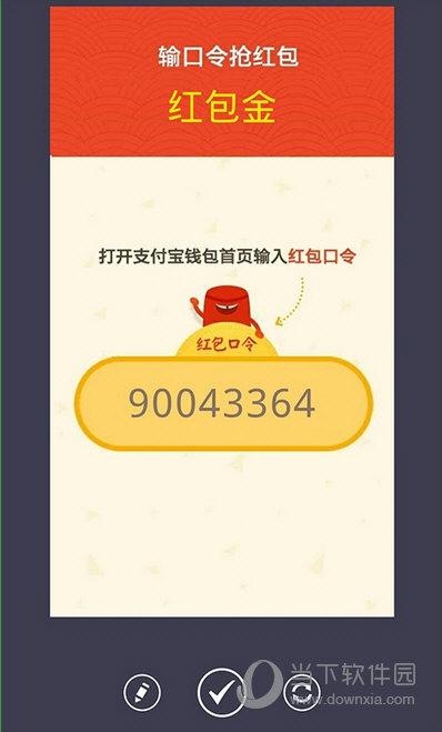 qq群假红包制作软件_QQ假红包生成器下载|QQ假口令红包生成器 V1.0 免费版 下载_当下 ...