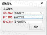 最新QQ假红包怎么发 QQ红包发假口令方法介绍