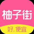 柚子街 V2.4.9 iPhone版