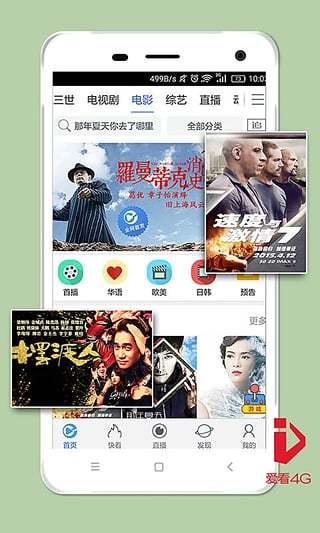 爱看4G视频 V5.3.15.27 安卓版截图1