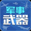 军事武器 V1.2.9 安卓版