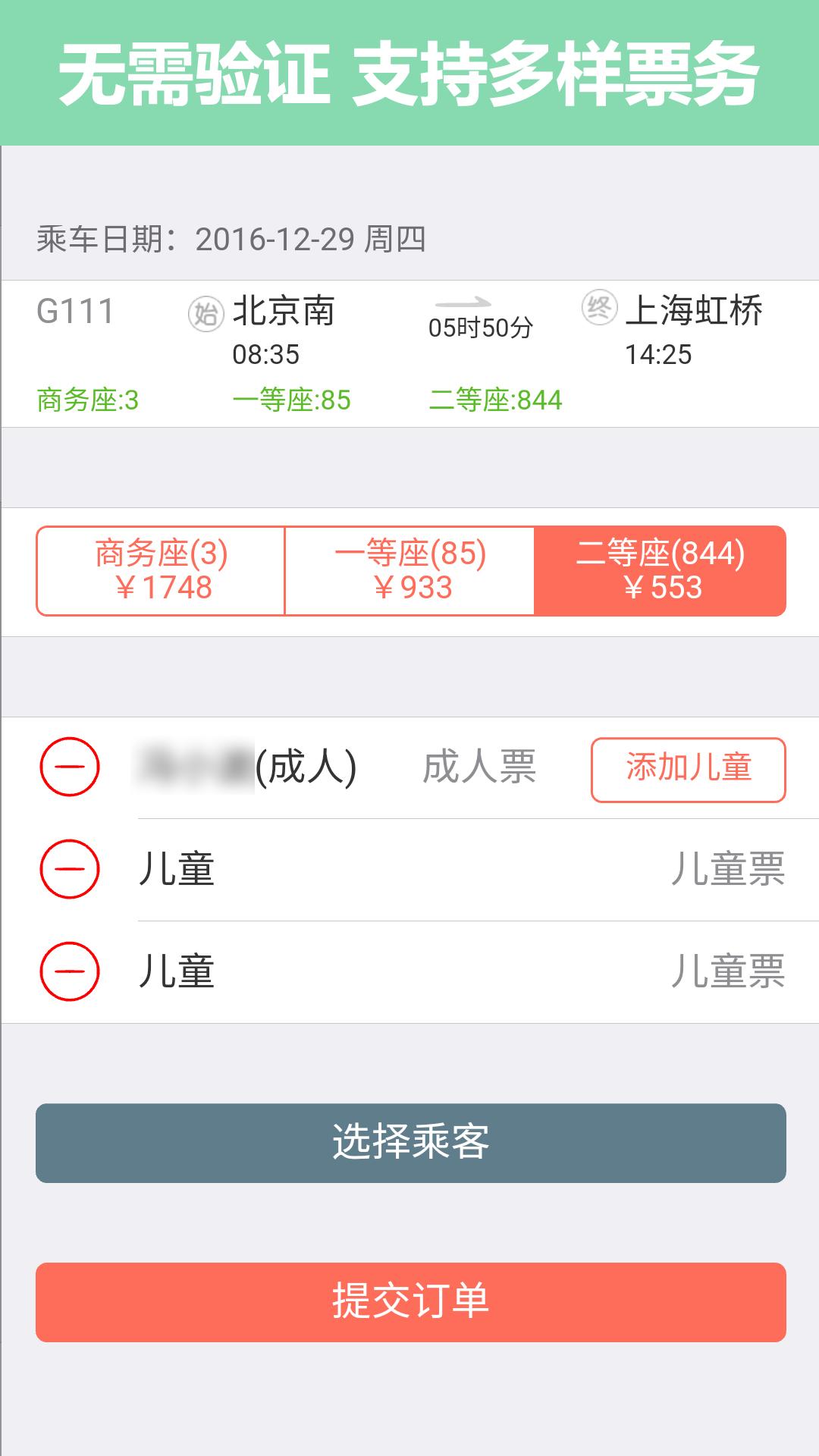 12306掌上火车票 V6.2.0 安卓版截图3