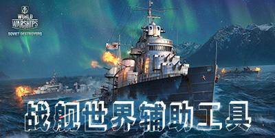 战舰世界辅助工具