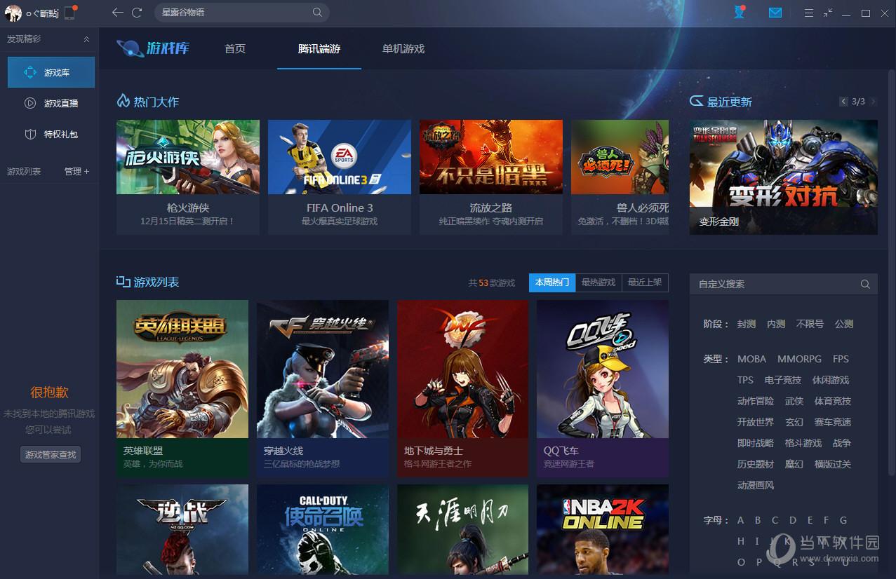快捷扣费:游戏厂商与OPPO们的共谋?游戏网站