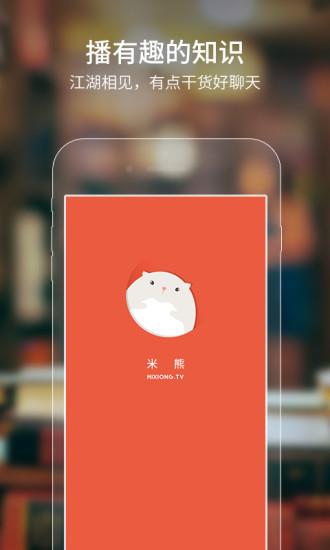 米熊 V2.1.9.0 安卓版截图1