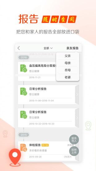 慈云健康 V4.0.3 安卓版截图3