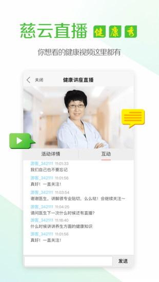 慈云健康 V4.0.3 安卓版截图2