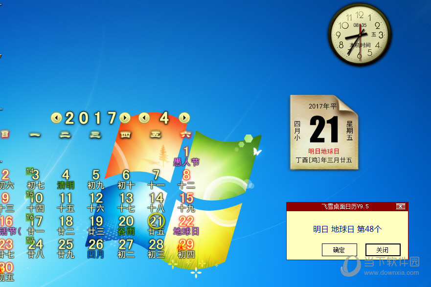 飞雪桌面日历最新版