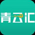 青云汇 V2.9.3 安卓版